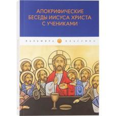 Апокрифические беседы Иисуса Христа с учениками мяг Пальмира 2019