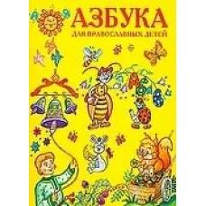 Азбука для православных детей бф мяг Горлица 2013