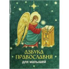 Азбука православия для малышей мф мяг Минск 2020