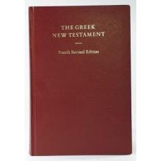 2053 Новый Завет на греческом языке РБО
