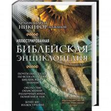 Иллюстрированная библейская энциклопедия бф тв Эксмо 2016