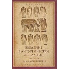 Введение в Литургическое предание Таинства православной Церкви тв ПСТГУ 2016